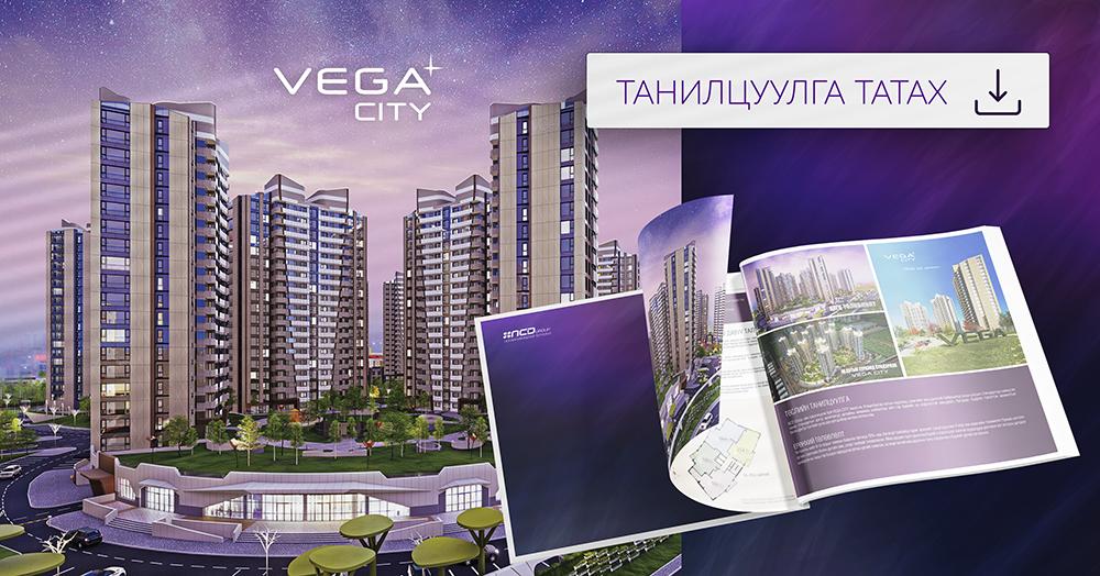 Vega City хотхоны танилцуулга татах