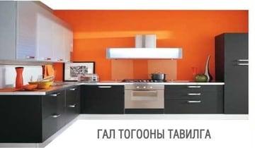 гал тогоо