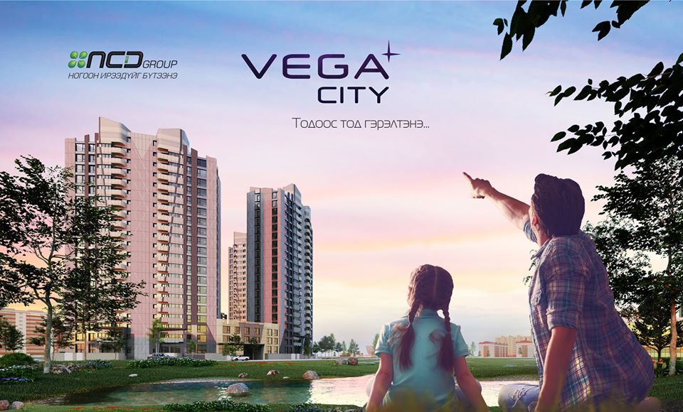 vega city, номингийн шинэ хотхон